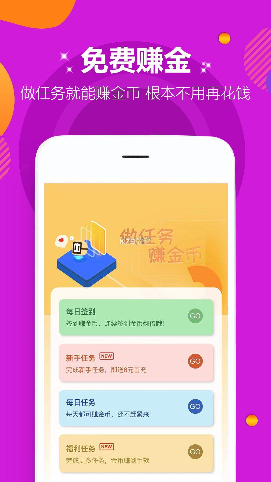 麦游盒子 v2.0.3 app下载 截图