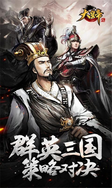 大皇帝ol v1.0.0 IOS版下载 截图