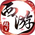 荣耀西游变态版下载v1.0.0