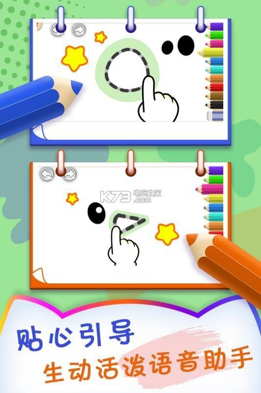 小猪宝宝爱画画游戏v1.0 小猪宝宝爱画画手游 -k73之