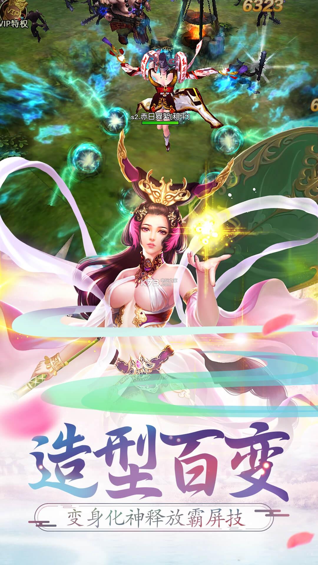 荣耀西游 v1.0.0 超v版下载 截图