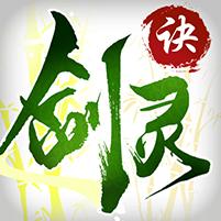 剑灵诀ios版下载v1.0.0