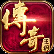 传奇王朝游戏下载v1.0.0