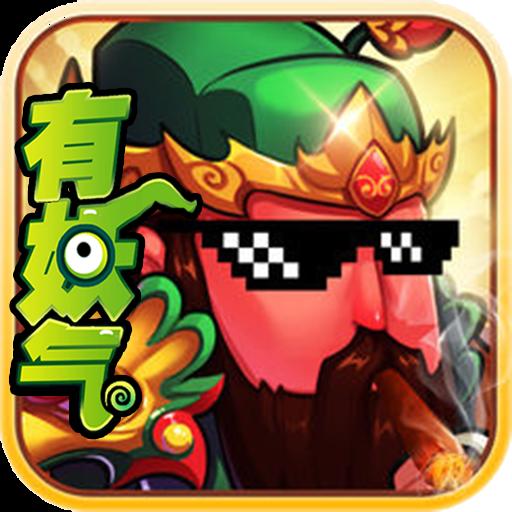 三国有妖气超v版ios版下载v1.0