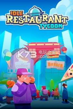 超懒餐厅大亨 v0.98 下载 截图