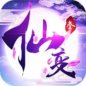 仙变3高爆版下载v2.0.0