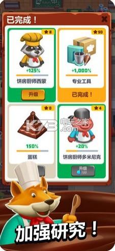 闲置烹调大亨 v1.26 游戏下载 截图