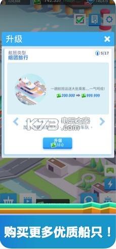 空闲港湾大亨 v1.03 游戏下载 截图