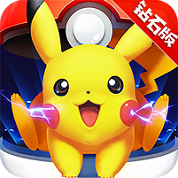 口袋宝可梦Go变态版下载v0.0.56