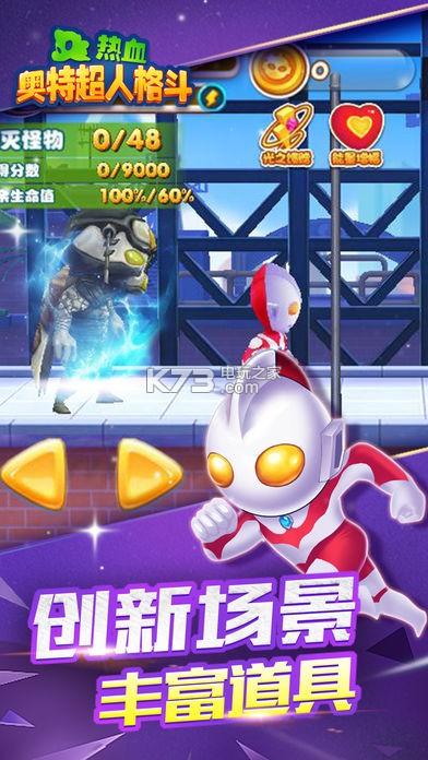 热血奥特超人格斗 v3.4.3 下载 截图