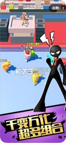 激战火柴人擂台竞技 v1.0.1 游戏下载 截图