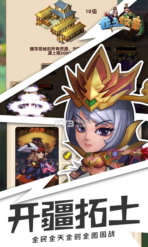 龙之纹章 v1.51.0 最新版下载 截图