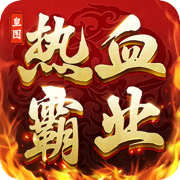 皇图热血霸业传奇版下载v2.0