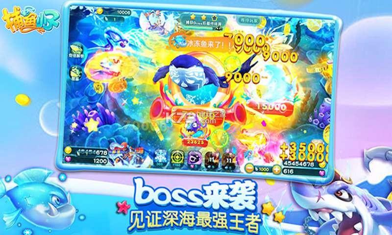 网易捕鱼小子 v1.0.1 游戏下载 截图