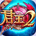 君王2BT苹果版下载v10.0.0