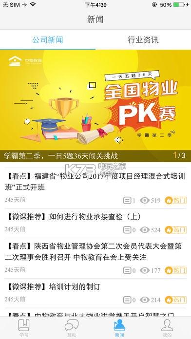 中物教育 v1.3.8 app下载 截图