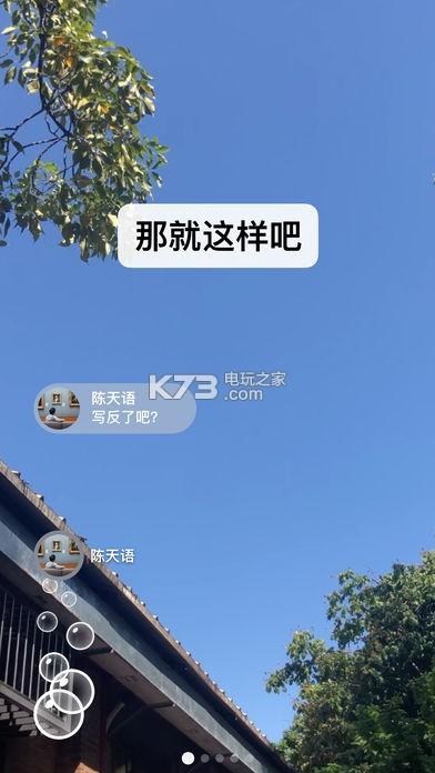 微信7.0.3 安卓版下载 截图