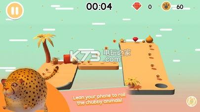 当动物们都胖成球 v1.0 游戏下载 截图