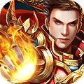 烈焰灭神变态版下载v1.0.0.165
