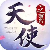 天使之翼游戏下载v4.1.0