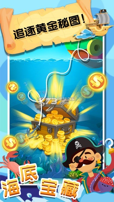 小海盗奇幻航线 v1.0.1 游戏下载 截图