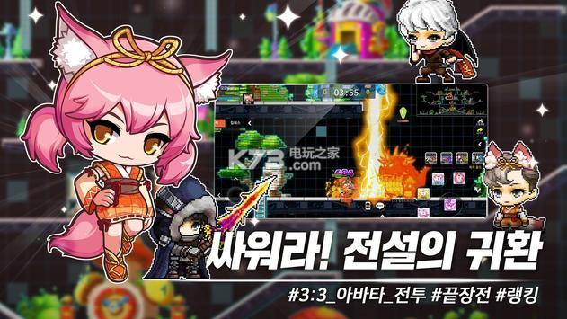 冒险岛m v1.38.797 韩服版下载 截图