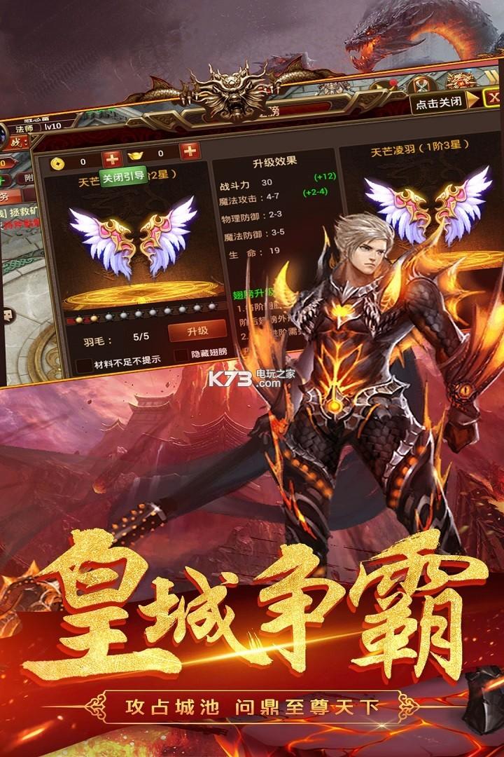 龙之传奇2 变态版下载v1.