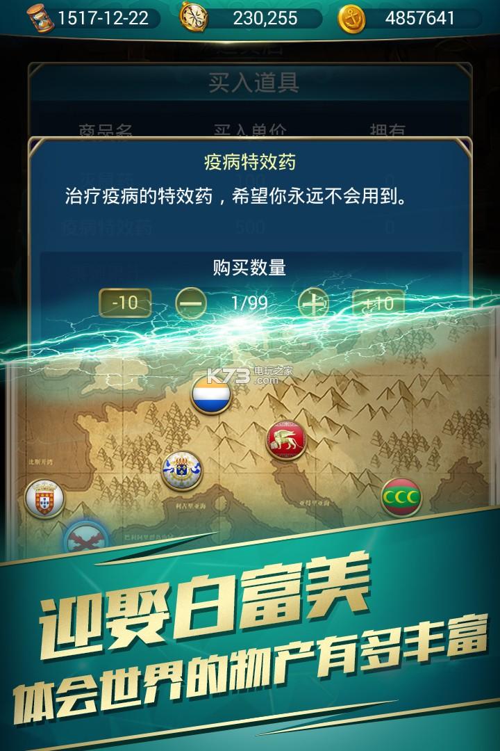 航海日记 v1.0.0 最新版下载 截图