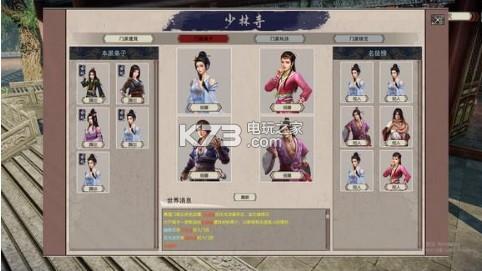 九阴武林志 游戏下载 截图