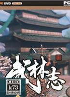 九阴武林志 游戏下载