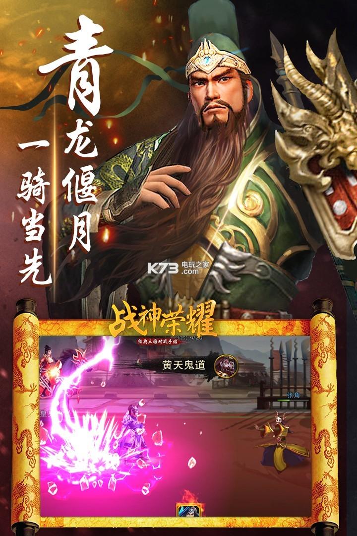 战神荣耀 v5.4.6 安卓版下载 截图