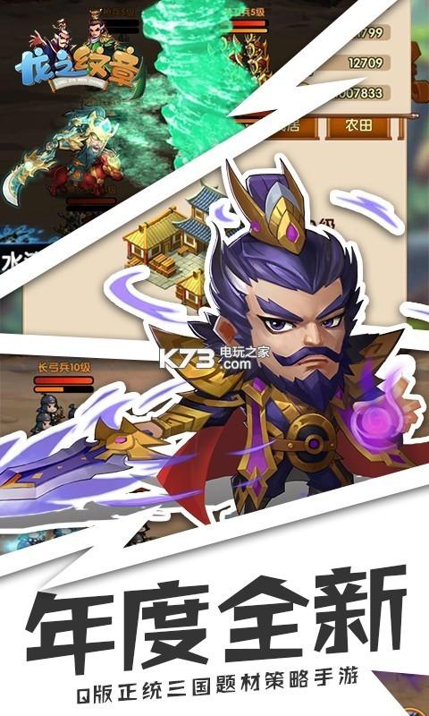 龙之纹章 v1.51.0 更新版下载 截图