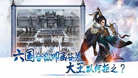 大秦帝国纵横 v1.2.504 手游下载 截图