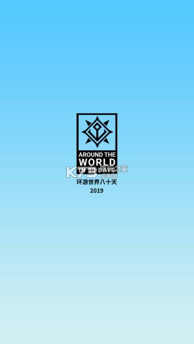 环游世界八十天2019 v1.1 游戏下载 截图