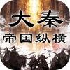 大秦帝国纵横安卓版下载v1.2.504