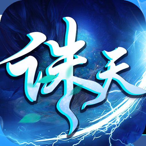 诛天劫2019最新版下载v1.0.0