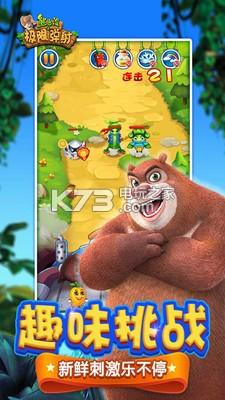 熊出没之极限弹射 v1.4.9 游戏下载 截图
