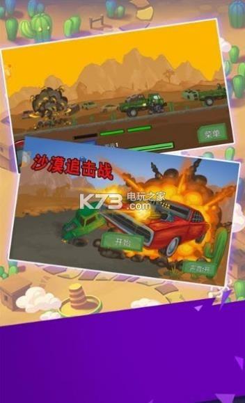 沙漠追击战 v1.0.2 游戏下载 截图