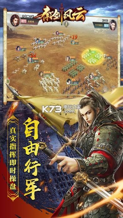 秦剑风云 v1.2.504 最新版下载 截图