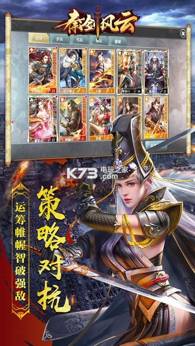 秦剑风云 v1.2.504 苹果版 截图