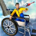 抖音里轮椅游戏 v1.0 下载