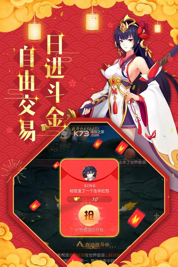 怒剑传说 v1.0.4 最新版下载 截图