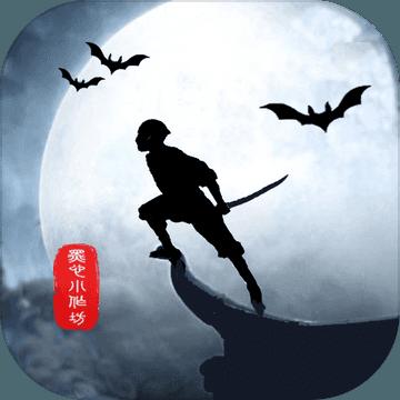 侠盗暗涌app下载v1.3