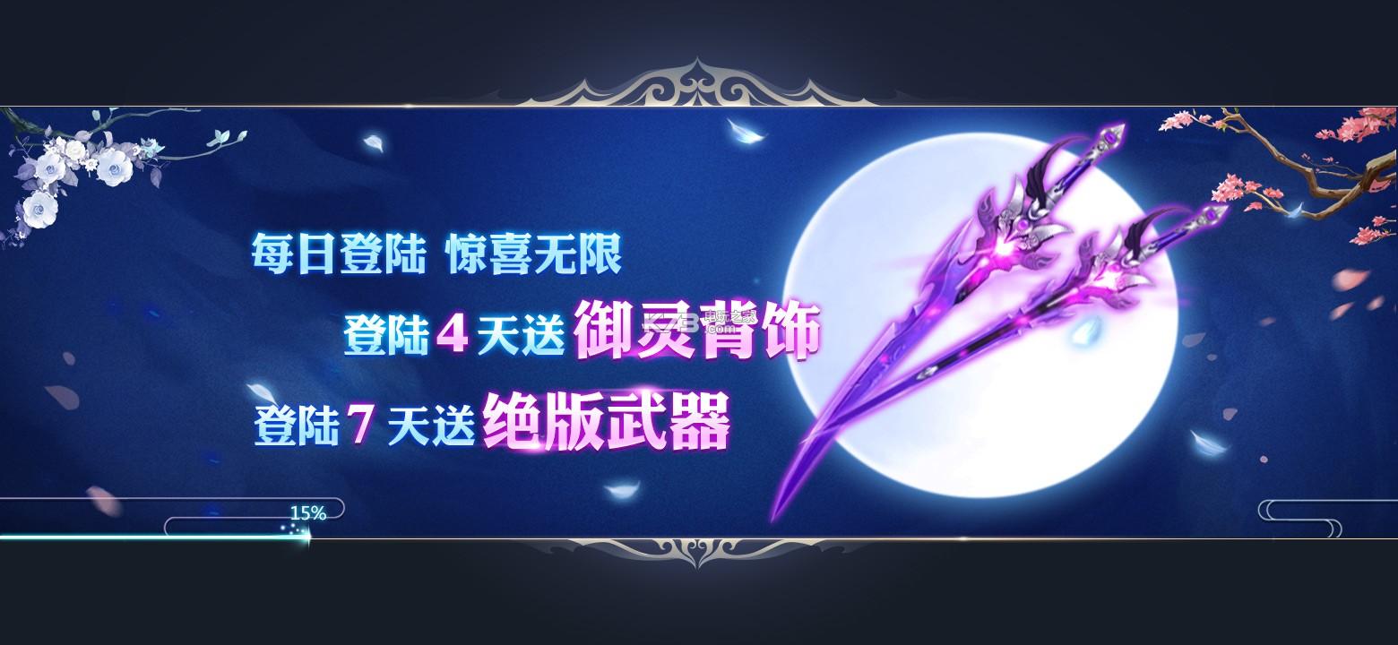 忆剑情缘 v1.0 手游下载 截图