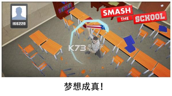捣毁学校 v1.3.22 游戏下载 截图