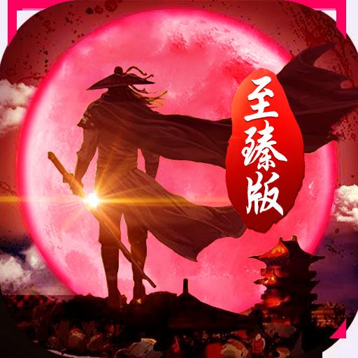 墨香江湖 v1.1.1 满v版下载