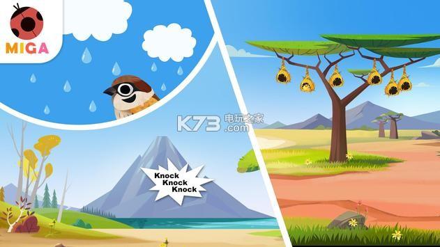 米加森林拼图 v1.2 游戏下载 截图