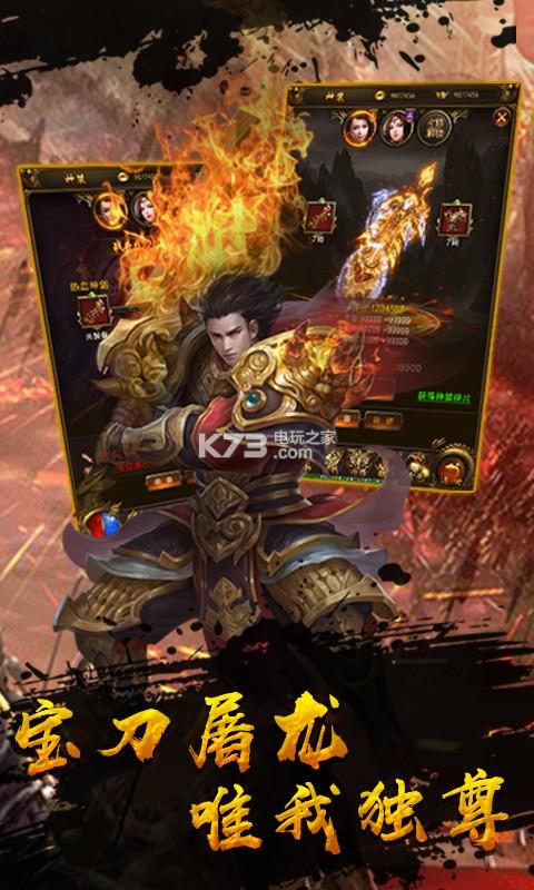 热血王城 v1.0 变态版下载 截图