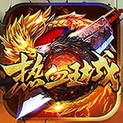 热血王城 v1.0 变态版下载