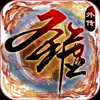 圣墟豪侠外传海量版 v1.0.6 手游下载